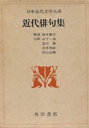 <<日本文学>>> ケース付)日本近代文学大系 56 近代俳句集