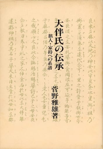 <<伝記>> 大伴氏の伝承 旅人・家持への系譜