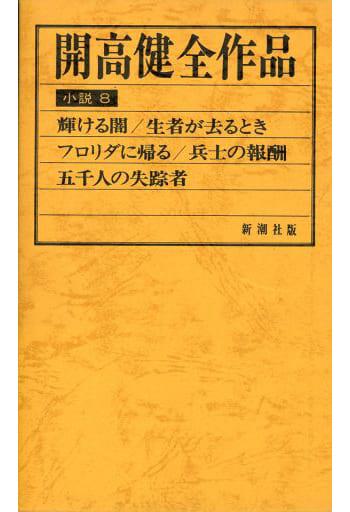 <<日本文学>>> 開高健全作品 小説 8