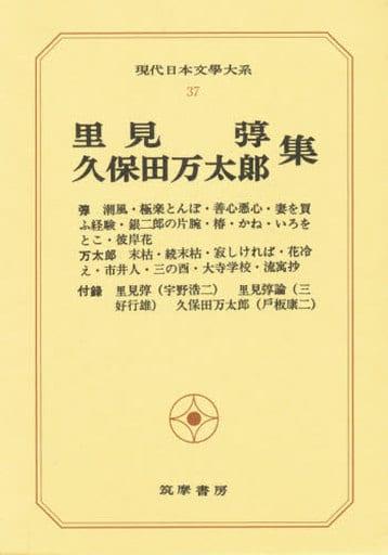 <<日本文学>>> 現代日本文学大系 37