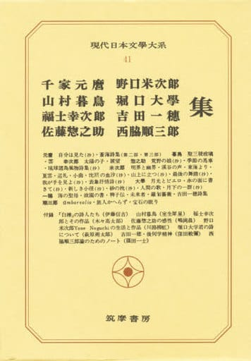 <<日本文学>>> 現代日本文学大系 41