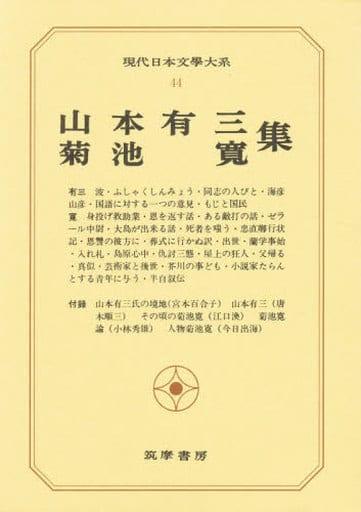 <<日本文学>>> 現代日本文学大系 44