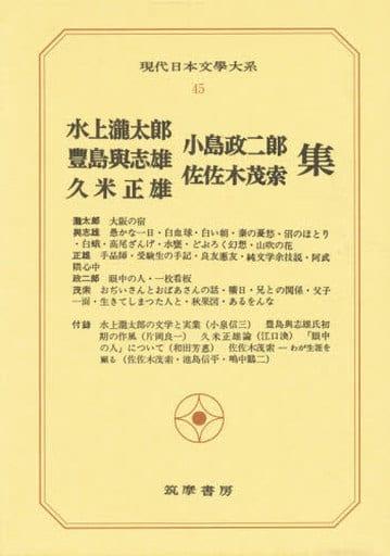 <<日本文学>>> 現代日本文学大系 45
