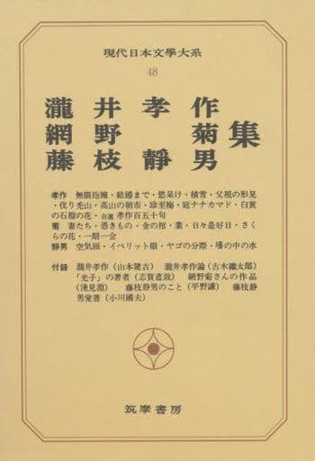 <<日本文学>>> 現代日本文学大系 48