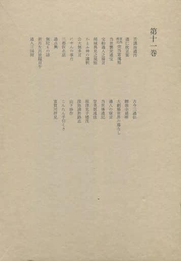 <<日本文学>>> ケース付)洒落本大成 第11巻