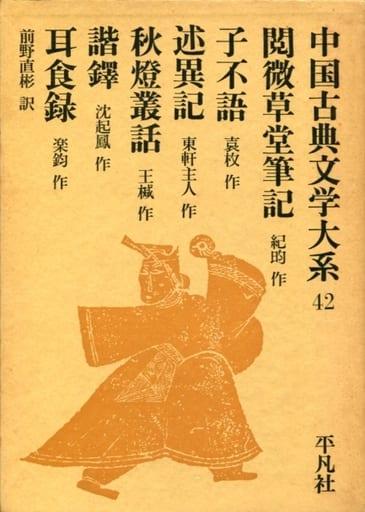 <<中国文学>> ケース付)中国古典文学大系 42 閲微草堂筆記