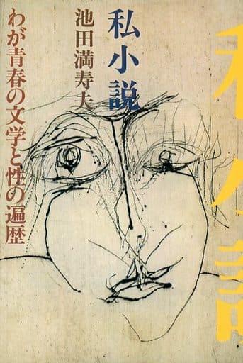 <<日本文学>>> 私小説 わが青春の文学と性の遍歴