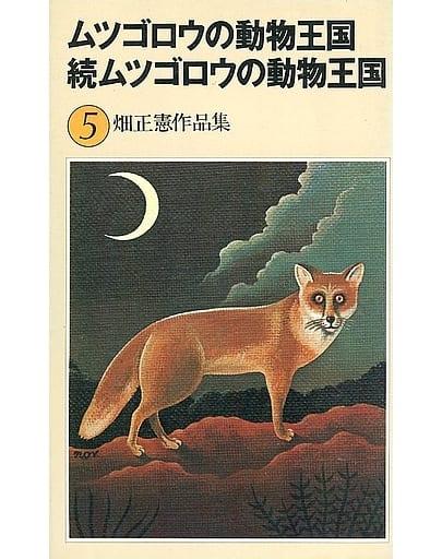 <<日本文学>>> 畑正憲作品集 5