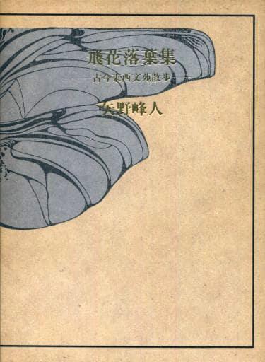 <<エッセイ・随筆>> ケース付)飛花落葉集 古今東西文苑散歩 / 矢野峰人