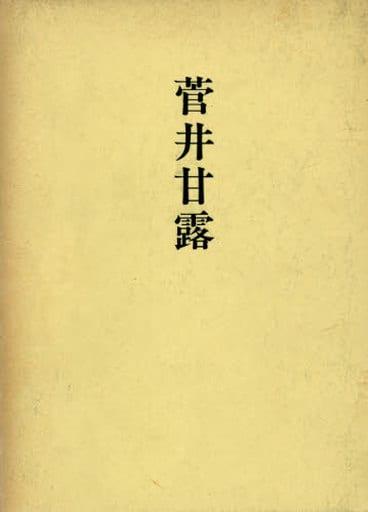 <<宗教・哲学・自己啓発>> 菅井甘露