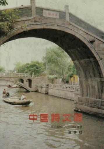 <<エッセイ・随筆>> 中国詩文選