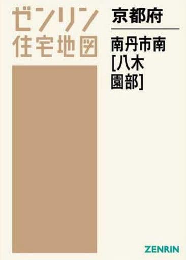 <<地理・地誌・紀行>> 京都府 南丹市南 園部・八木