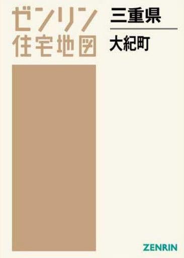 <<地理・地誌・紀行>> 三重県 大紀町