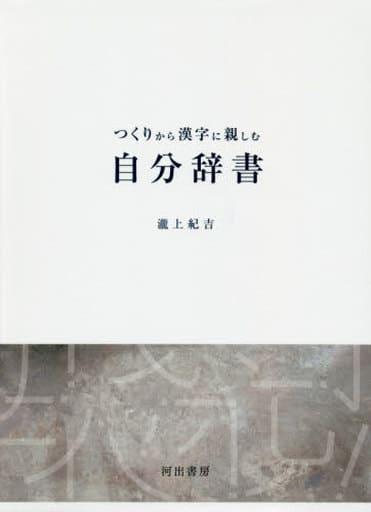 <<日本語>> つくりから漢字に親しむ自分辞書