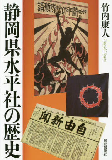 <<宗教・哲学・自己啓発>> 静岡県水平社の歴史