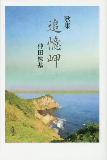 <<日本文学>> 追憶岬 歌集