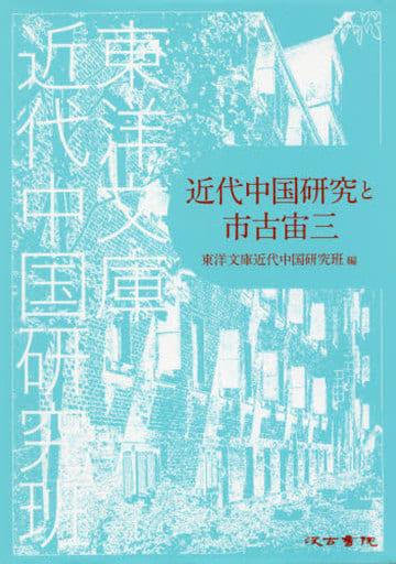 <<宗教・哲学・自己啓発>> 近代中国研究と市古宙三