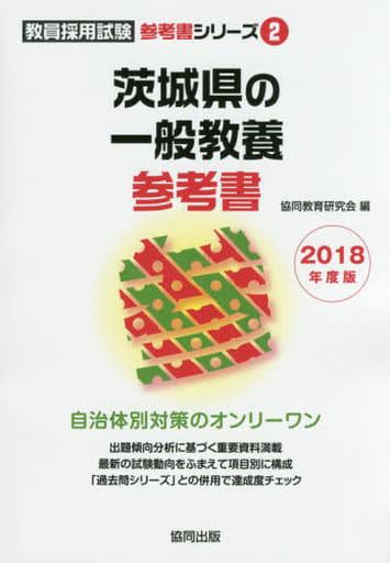 <<教育・育児>> 18 茨城県の一般教養参考書