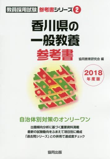 <<教育・育児>> 18 香川県の一般教養参考書