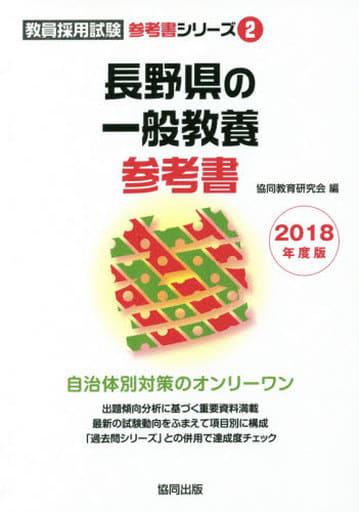 <<教育・育児>> 18 長野県の一般教養参考書