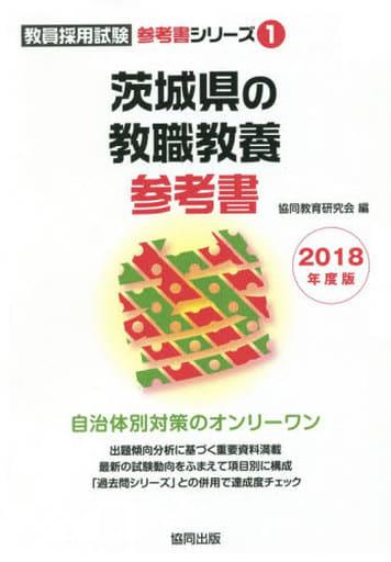 <<教育・育児>> 茨城県の教職教養参考書 2018年度版