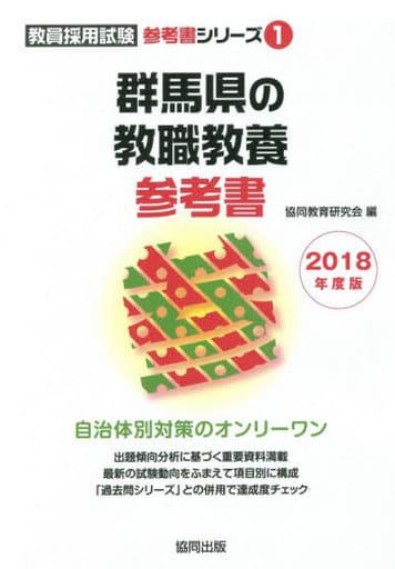 <<教育・育児>> 群馬県の教職教養参考書 2018年度版