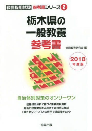 <<教育・育児>> 栃木県の一般教養参考書 2018年度版