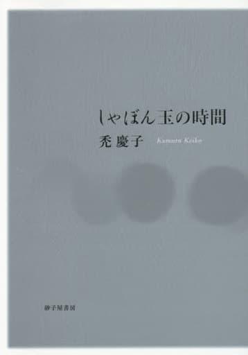 <<日本文学>> しゃぼん玉の時間 詩集