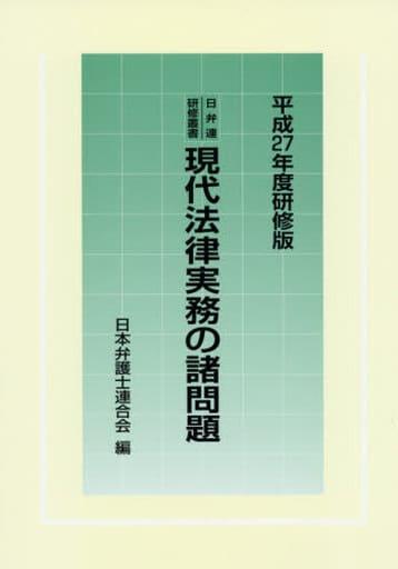 <<政治・経済・社会>> 平27 研修版 現代法律実務の諸問題