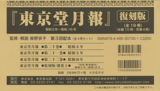<<趣味・雑学>> 東京堂月報復刻版3配全4 20~22別2