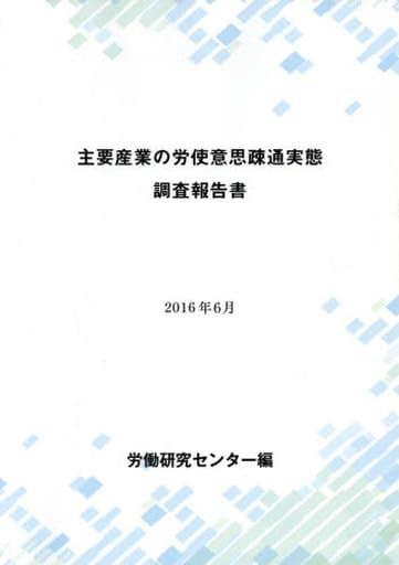 <<政治・経済・社会>> 主要産業の労使意思疎通実態調査報告書