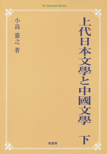 <<日本文学>> OD版 上代日本文學と中國文學 下