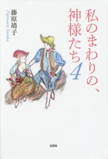 <<日本文学>>> 私のまわりの、神様たち 4