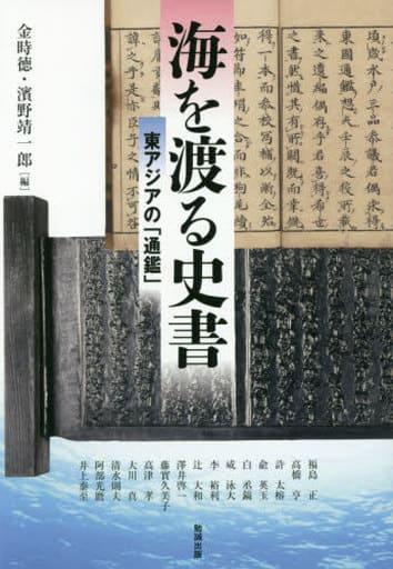 <<宗教・哲学・自己啓発>> アジア遊学 198