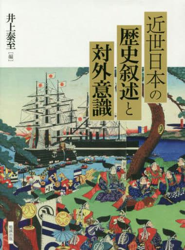 <<日本史>> 近世日本の歴史叙述と対外意識