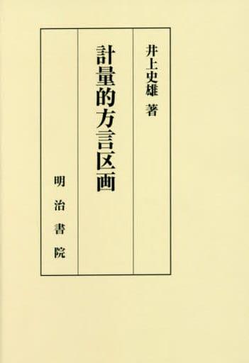 <<日本語>> 計量的方言区画 オンデマンド版