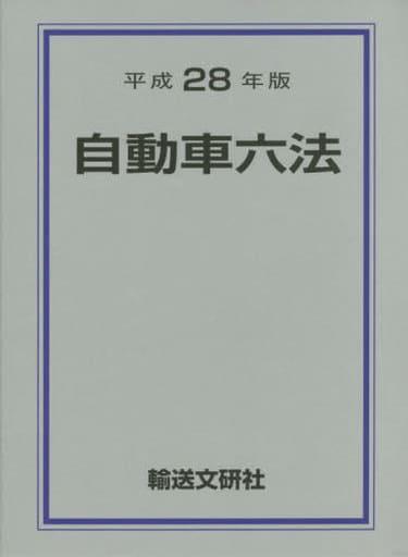 <<運輸・交通>> 平28 自動車六法