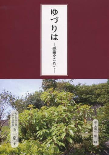 <<日本文学>>> ゆづりは 感謝をこめて