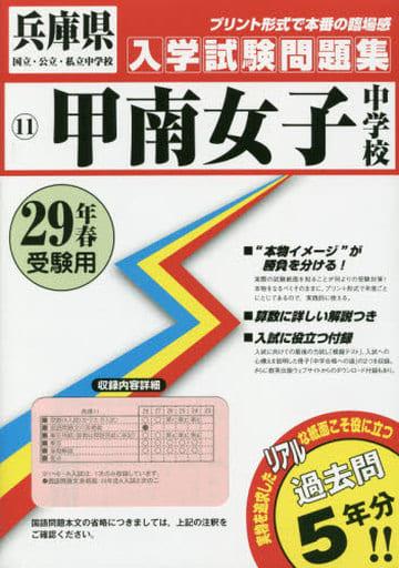 <<教育・育児>> 甲南女子中学校 29年春受験用