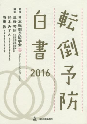 <<健康・医療>> 転倒予防白書 2016 / 武藤芳照