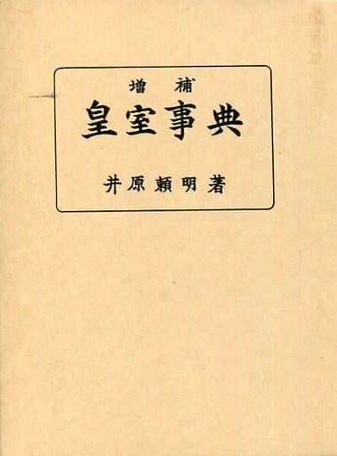 <<歴史・地理>> ケース付)増補 皇室事典 / 井原頼明