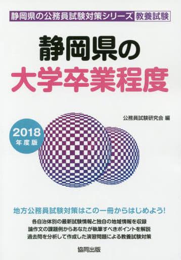 <<政治・経済・社会>> 静岡県の大学卒業程度 教養試験 2018年度版 / 公務員試験研究会