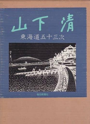<<芸術・アート>> ケース付)山下清 東海道五十三次