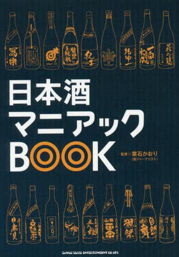 <<製造工業>> 日本酒マニアックBOOK
