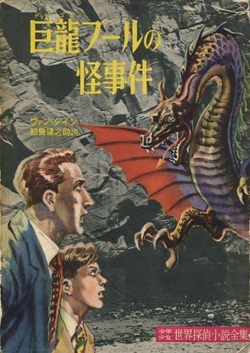 <<児童書・絵本>> カバー欠)巨竜プールの怪事件 / ヴァン・ダイン