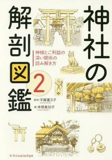 <<神道>> 神社の解剖図鑑 2