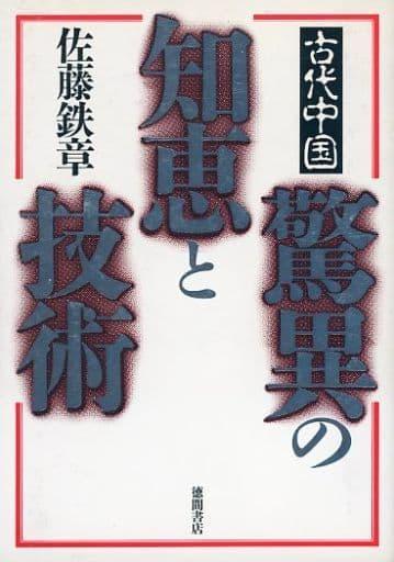 <<アジア史・東洋史>> 古代中国 驚異の知恵と技術