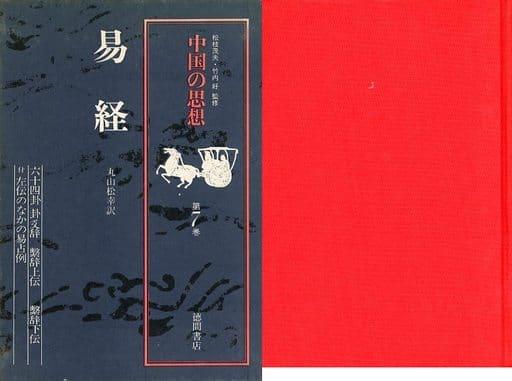 <<東洋思想>> ケース付)中国の思想 第7巻 易経[改訂増補版]