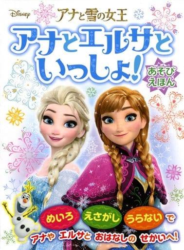 <<政治・経済・社会>> アナと雪の女王 アナとエルサといっしょ!あそびえほん