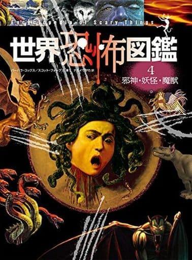 <<児童書>> 世界恐怖図鑑 4 邪神・妖怪・魔獣